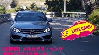 【世界初】メルセデス・ベンツ新型Cクラスに乗った!  #LOVECARS