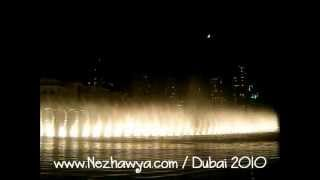 Dubai Mall Fountain | حسين الجسمي - بصبر على فرقاكم