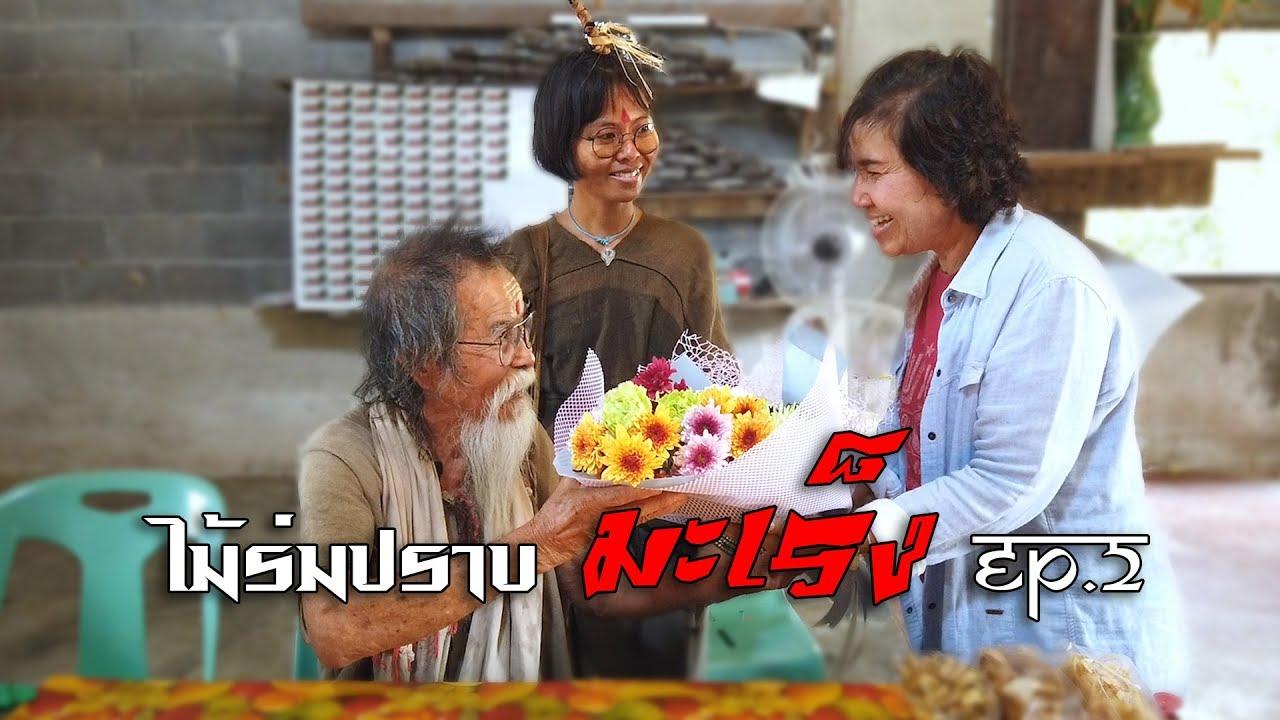 ไม้ร่มปราบมะเร็ง EP.2  รักษาจริง หายจริง (Mairom Thammachati-asoka)