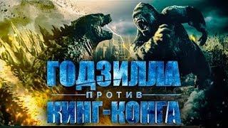 [HD TREILER] Годзилла против Кинг Конга (2020) Русский трейлер