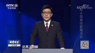 《法律讲堂(生活版)》 20190713 检察官说案·杀人犯服刑回国之后| CCTV社会与法
