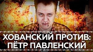 ХОВАНСКИЙ ПРОТИВ: Пётр Павленский
