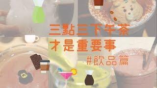 【香港下午茶推介】三點三下午茶才是重要事   飲品篇   客路 Klook Hong Kong thumbnail