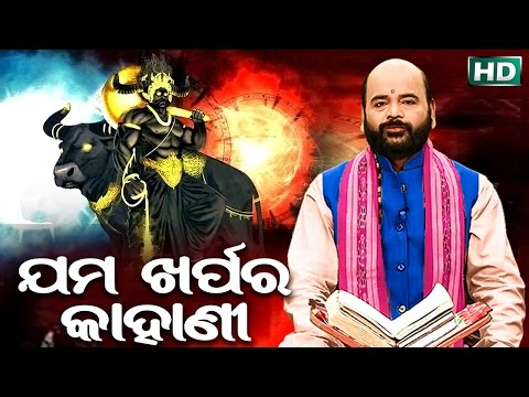 ଯମ ଖର୍ପର କାହାଣୀ Jama Kharpara Kahani by Charana Ram Das1080P HD VIDEO