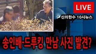 신의한수 생방송 18.07.09 /  송인배-드루킹 만남 사진 발견?