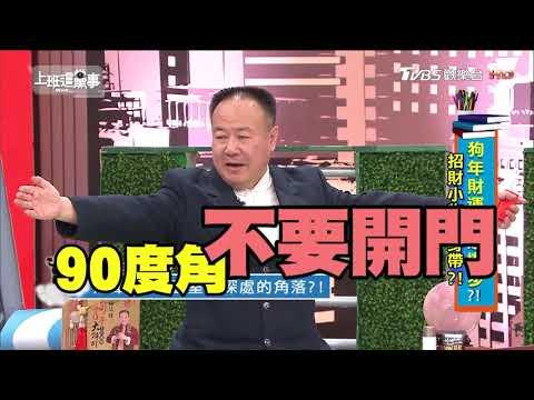 招財小物隨身帶?! 上班這黨事 20180212 (2/4)