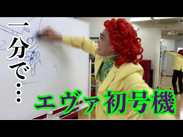 アイデンティティ田島による野沢雅子さんの「エヴァ初号機」1分速描き