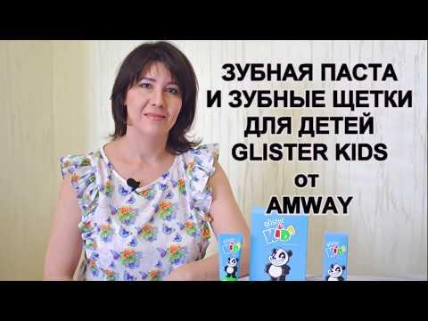 Детская зубная паста и зубные щетки Glister от Amway.