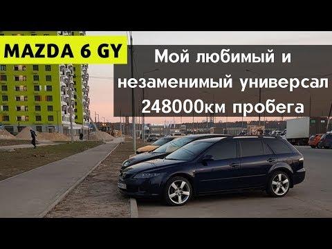 Mazda 6 GG GY Универсал | Опыт владения за 50000км | Плюсы, минусы,  обслуживание и слабые места