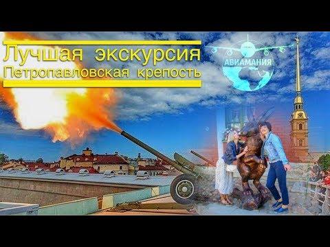 Смотреть Куда сходить в Питере туристу: Экскурсия в Петропавловскую крепость в Санкт-Петербурге #Авиамания онлайн