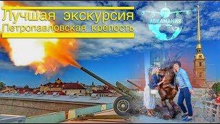 Куда сходить в Питере туристу: Экскурсия в Петропавловскую крепость в Санкт-Петербурге #Авиамания