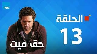 مسلسل كفر دلهاب HD - الحلقة الثالثة عشر - يوسف الشريف - (Kafr Delhab - Episode (13