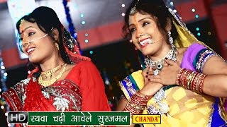 aawe le surugmal    रथव चढ़ आव ल स रजमल    amrita dixit    bhojpuri chhat pooja geet songs