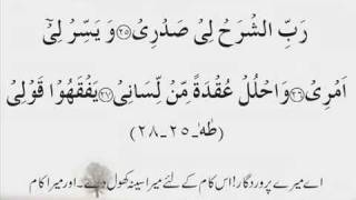 15 Quranic Dua with Translation (Urdu)