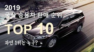 2019년 베스트 10 판매 국산차