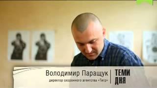 """Охоронна фірма """"ТИГР"""""""