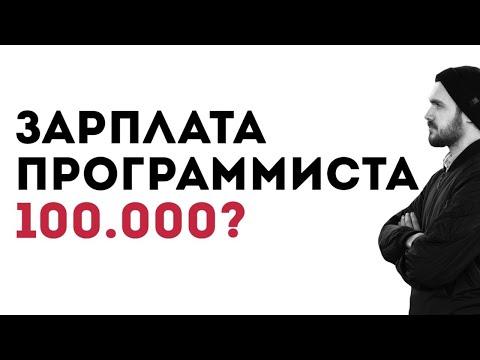 Зарплаты программистов / Сколько зарабатывает веб программист?