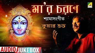 Maaer Charane | Kali Puja Special Audio Jukebox | Shyama Sangeet | Kumar Shubho