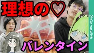 【ポコダン】しろ告白される!?ナウシカはカタコト美少女といちゃいちゃ!?なうしろ理想のバレンタイン!!【なうしろ】