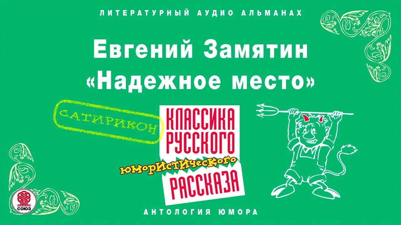 ЕВГЕНИЙ ЗАМЯТИН «НАДЕЖНОЕ МЕСТО». Аудиокнига Читает Михаил Горевой