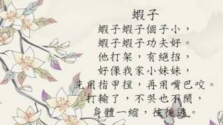 Publication Date: 2017-05-10 | Video Title: 聽童詩.猜猜她是誰