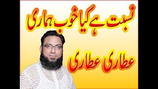 nisbat hay kya khob hamari attari attari naat by shaikh shahzada salman attari of jaranwala faisalabad pakistanMOB 0332 0300 6699281