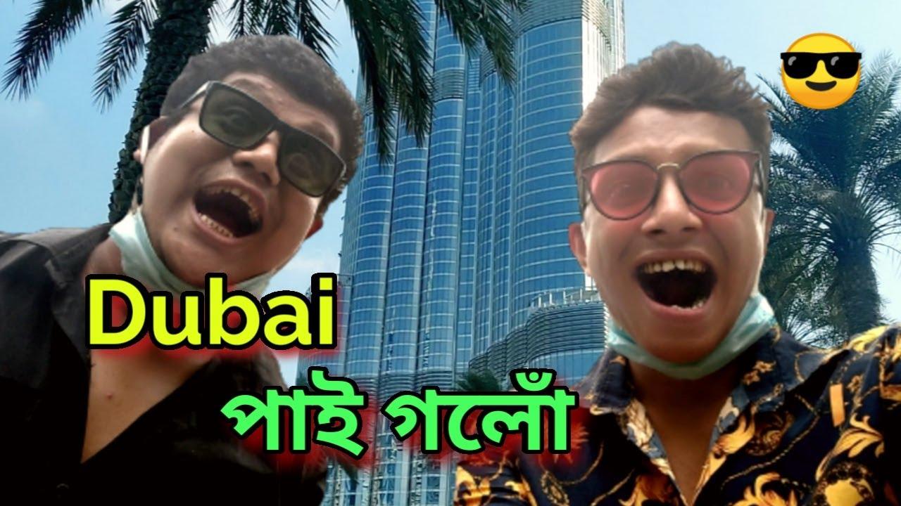 Dubai || African Bhaluk || New International Vlog 2020