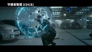【守護者聯盟】Guardians 「岩魔」角色片段 2/24(五) 重裝上陣