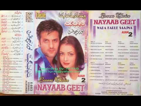 Lovers Choice EAGLE Jhankar SIDE (B) Old Songs