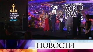 Смотреть видео Санкт-Петербург выиграл туристический «Оскар». онлайн