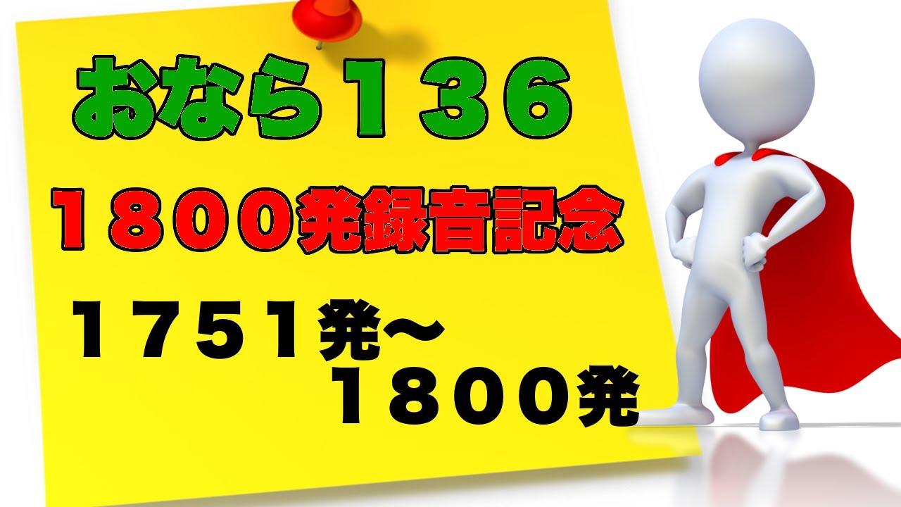 【おなら136】1800発録音記念 1751発〜1800発