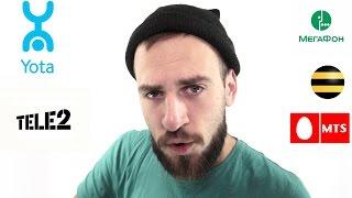 видео Вся правда о Безлимитном Интернете