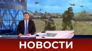 Выпуск новостей в 09:00 от 09.04.2021