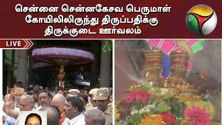 சென்னை சென்னகேசவ பெருமாள் கோயிலிலிருந்து திருப்பதிக்கு திருக்குடை ஊர்வலம்   Tirupati   Chennai