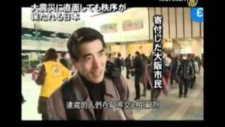 大震災に直面しても秩序が保たれる日本