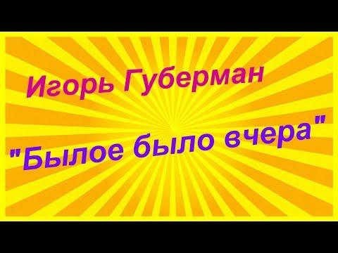 """Игорь Губерман """"Былое было вчера""""-  отзыв на книгу."""