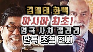 아시아최초! 영국사치갤러리! 단독초청전시! 김일태화백