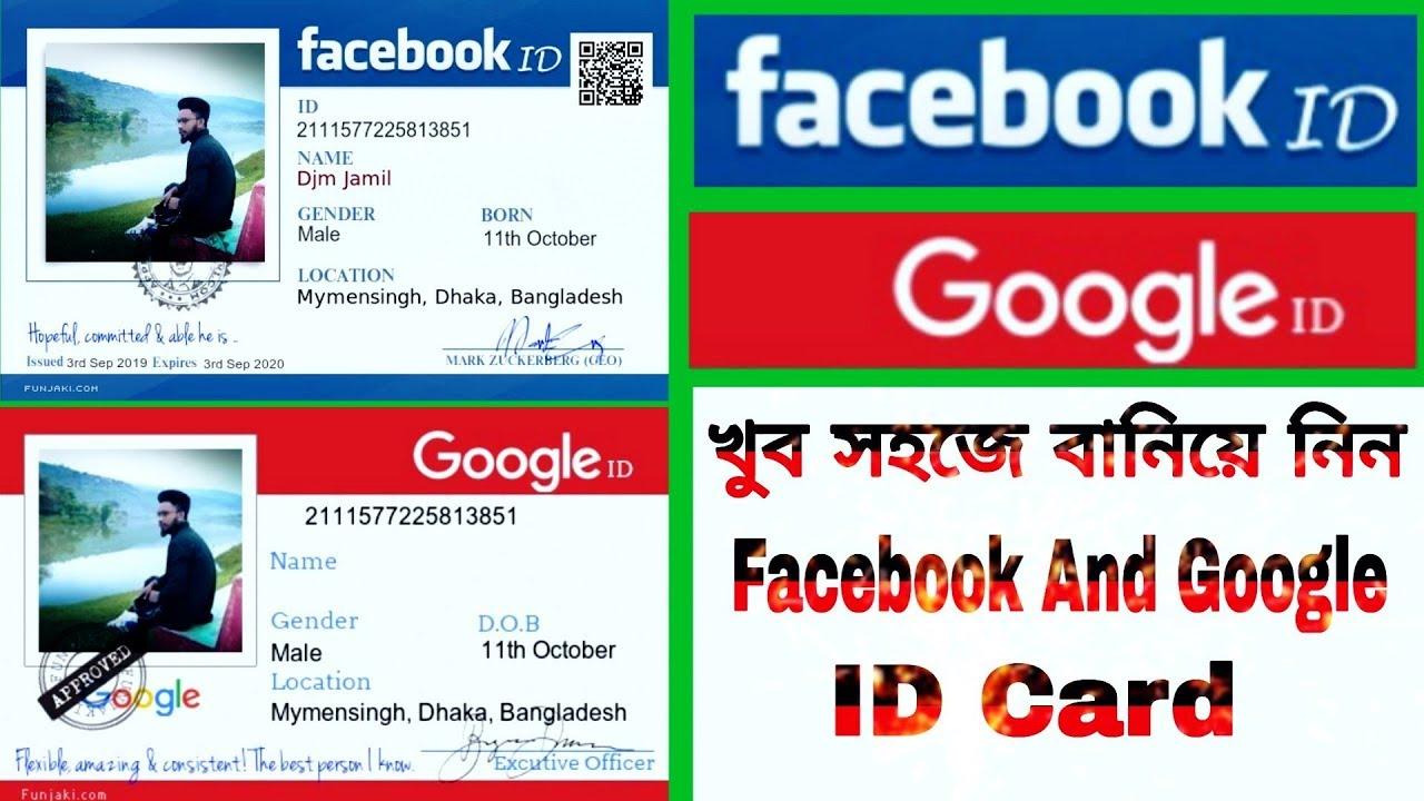 How to make Facebook Id Card,Make fb Id Card & Google Id Card Bangla  Tutorial