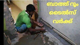 how to install bathroom tiles(malayalam)ബാത്ത് റൂം  ടൈൽസ് വർക്ക്. kerala home construction