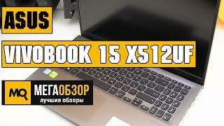 ASUS VivoBook 15 X512UF обзор ноутбука