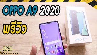 พรีวิว OPPO A9 2020 สเปคครบ มือถือปีอนาคต - แต่ขายตอนนี้