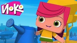 Мультфильмы для детей - ЙОКО - Сборник - Интересные мультики про дружбу и приключения