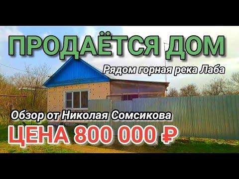 Продается дом рядом с горной рекой за 800 000 рублей / Обзор от Николая Сомсикова