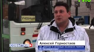 Подготовка водителей автобусов