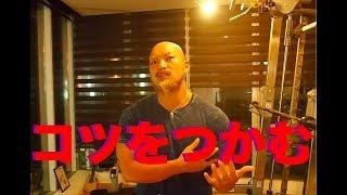 筋肉を付ける為のトレーニングに重要なコツとは! ビースト村山オリジナルプロテインはAmazonにて販売中! https://goo.gl/gvX2zv いつも【BodyMake&D...