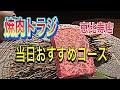 【焼肉トラジ】当日6,500円コース食べて来た【yakiniku】
