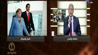 شاهد. مصطفى بكري لأمير قطر: أنت صانع الإرهاب في العالم