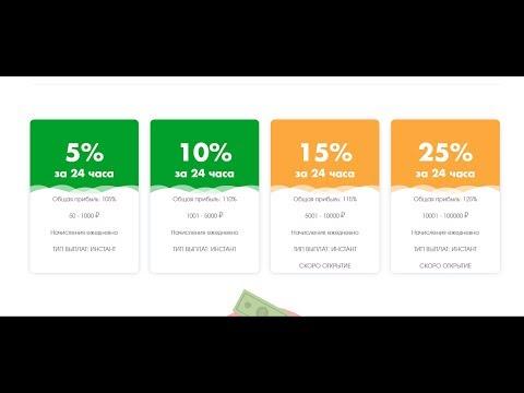 +17% КАЖДЫЙ ДЕНЬ   ПРОЕКТ VIRAZH   ВЫВЕЛ ДЕНЬГИ НА PAYEER   ХОРОШИЕ НОВОСТИ от 21.09.2019