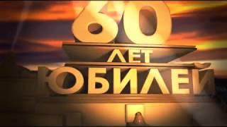 Песня с юбилеем 60 лет [iStudio]