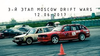 Video 3-й этап Moscow Drift Wars 12.06.2017 download MP3, 3GP, MP4, WEBM, AVI, FLV September 2018